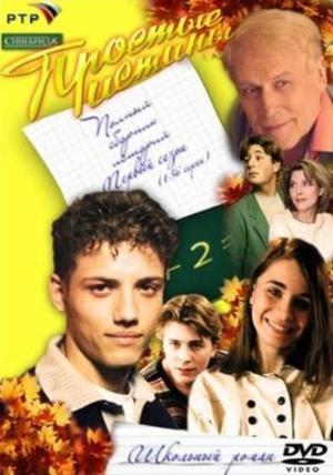 Сериал «Простые истины» (1999 – 2003)