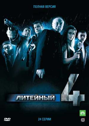 Сериал «Литейный, 4» (2008 – 2014)