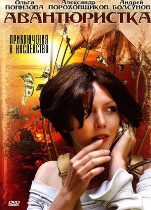 Сериал «Авантюристка» (2005 – 2006)