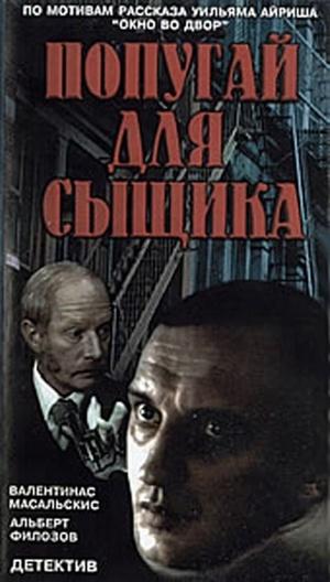 Фільм «Вікно навпроти» (1991)