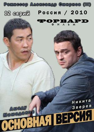 Сериал «Основная версия» (2010 – ...)