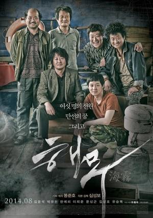 Фильм «Морской туман» (2014)