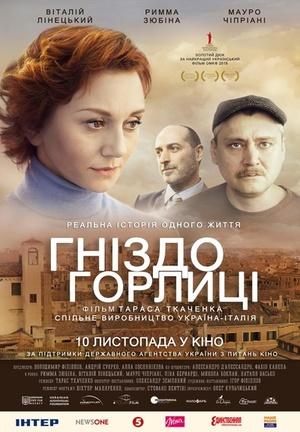 Фильм «Гнездо горлицы» (2014)