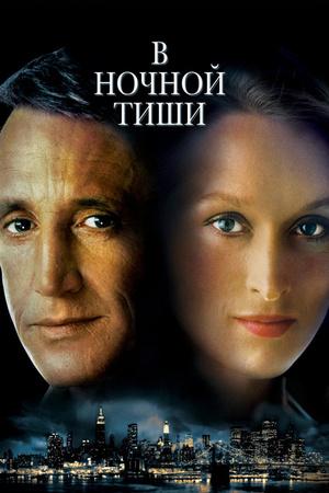 Фільм «В ночной тиши» (1982)