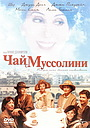 Фільм «Чай с Муссолини» (1999)