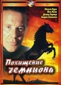 Фильм «Похищение чемпиона» (1999)