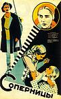 Фільм «Соперницы» (1929)