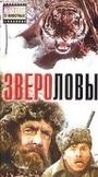 Фільм «Звероловы» (1958)