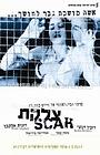 Фильм «Tzaleket» (1994)