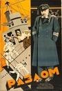Фільм «Разлом» (1929)