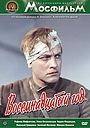 Фільм «Восемнадцатый год» (1958)