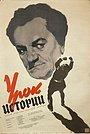 Фільм «Урок истории» (1956)