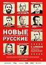 Фильм «Новые русские» (2015)