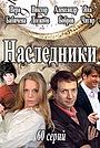 Сериал «Наследники» (2013)