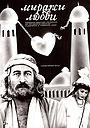 Фильм «Миражи любви» (1986)