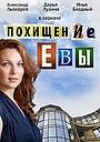 Сериал «Похищение Евы» (2016)