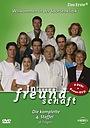 Серіал «Все друзья» (1998 – ...)