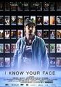 Фильм «Я знаю тебя в лицо»