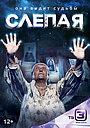 Сериал «Слепая» (2014 – ...)