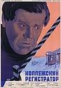 Фільм «Коллежский регистратор» (1925)