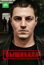 Сериал «Вышибала» (2016)