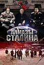 Фильм «Алмазы Сталина» (2016)