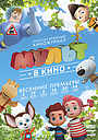 Мультфільм «МУЛЬТ в кино №31» (2016)