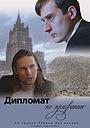 Фильм «Дипломат по призванию» (2017)