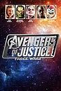 Мстители справедливости: Фаршированные войны