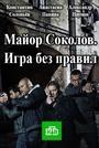 Сериал «Майор Соколов. Игра без правил» (2017)