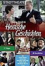 Сериал «Hessische Geschichten» (1986 – 1994)