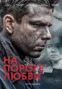 Фильм «На пороге любви» (2018)