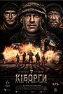 Фильм «Киборги» (2017)