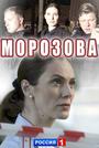 Сериал «Морозова» (2017)