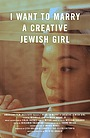 Фільм «I Want To Marry A Creative Jewish Girl» (2017)