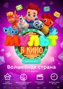 Мультфильм «МУЛЬТ в кино №71» (2018)