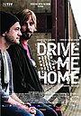 Фільм «Drive Me Home» (2018)