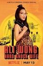 Али Вонг: Так себе жена