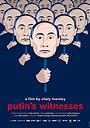 Фильм «Свидетели Путина» (2018)