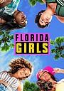 Серіал «Флоридские девушки» (2019)
