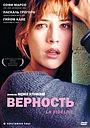 Фильм «Верность» (2000)