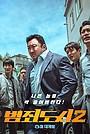 Фильм «Криминальный город 2» (2021)