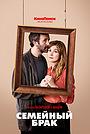 Сериал «Семейный брак» (2019)