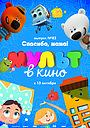 Мультфильм «МУЛЬТ в кино №82» (2018)