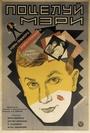Фільм «Поцелуй Мэри Пикфорд» (1927)