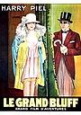 Фільм «Большое надувательство» (1927)