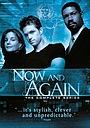 Сериал «Сейчас или никогда» (1999 – 2000)