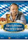 Сериал «Weißblaue Geschichten» (1983 – ...)