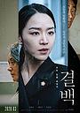 Фильм «Невиновная» (2020)