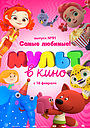 Мультфильм «МУЛЬТ в кино №91» (2019)